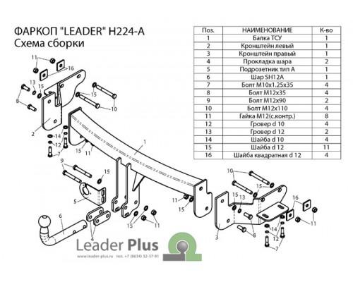Фаркоп Лидер-плюс для Hyundai Santa Fe дизель 2012- / Grand SF 2014-
