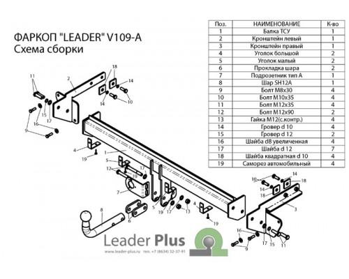 Фаркоп Лидер-плюс для Volkswagen Sharan 2000-2011