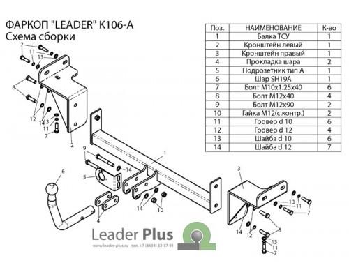 Фаркоп Лидер-плюс для KIA Ceed  универсал 2007-2012