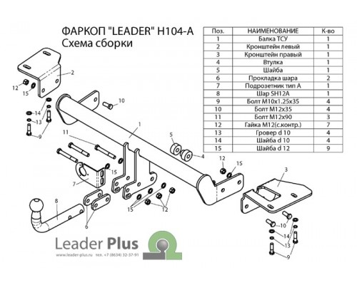 Фаркоп Лидер-плюс для Honda CR-V 2012-2017