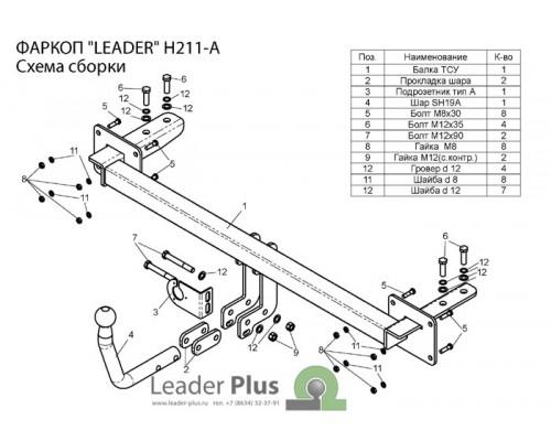 Фаркоп Лидер-плюс для Hyundai Sonata NF 2004-2010