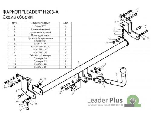 Фаркоп Лидер-плюс для Hyundai Sonata EF 2001-2005/Sonata Тагаз 2005-2011