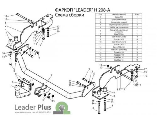 Фаркоп Лидер-плюс для Hyundai Starex (2WD, рессорная подвеска) 1998-2004