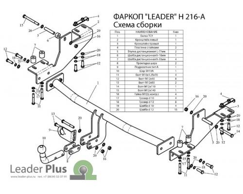 Фаркоп Лидер-плюс для Hyundai Starex (4WD, пружинная подвеска) 1998-2004