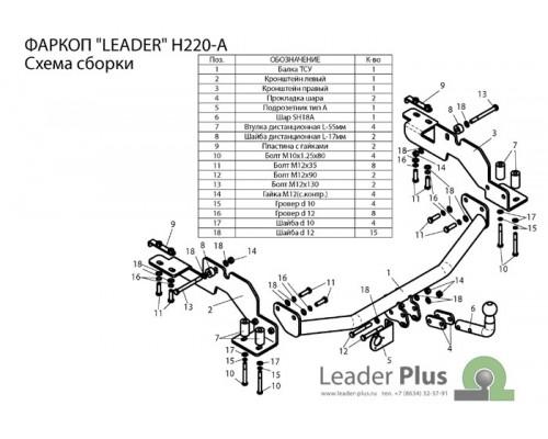 Фаркоп Лидер-плюс для Hyundai Starex (2WD, рессорная подвеска, 9 мест) 2004-2008