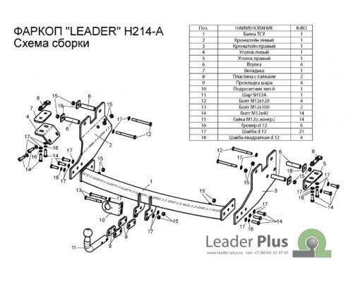 Фаркоп Лидер-плюс для Hyundai Starex 2008-