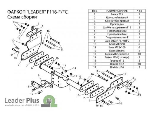 Фаркоп Лидер-плюс для Ford Transit фургон 2000-2014
