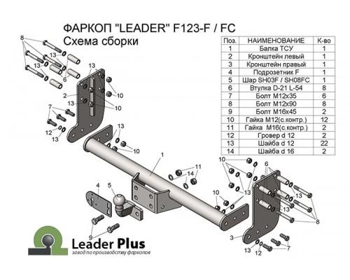 Фаркоп Лидер-плюс для Ford Transit шасси 2013-