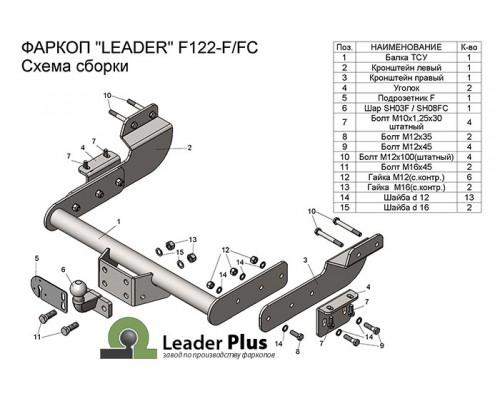 Фаркоп Лидер-плюс для Ford Transit фургон 2014-