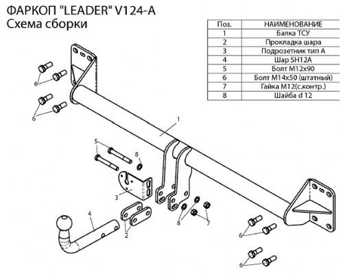 Фаркоп Лидер-плюс для Audi Q7 2005-