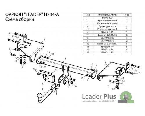 Фаркоп Лидер-плюс для Hyundai Tucson 2004-2010