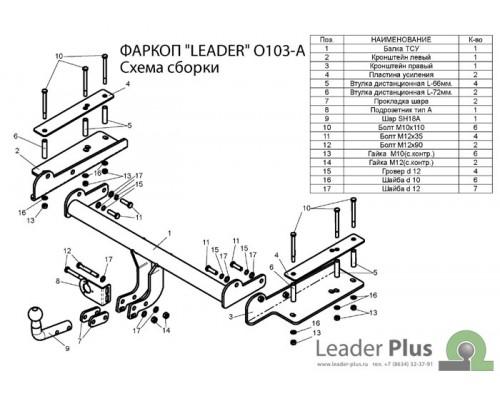 Фаркоп Лидер-плюс для Opel Vectra седан 2002-2008