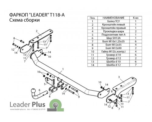 Фаркоп Лидер-плюс для Toyota Venza 2008-2013