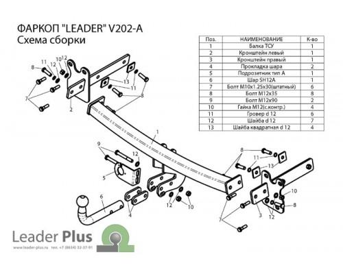 Фаркоп Лидер-плюс для Volvo XC70 2007-2016