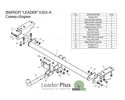 Фаркоп Лидер-плюс для Volvo XC90 2006-2014
