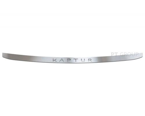 Накладка на задний бампер (НПС) ПТ Групп для Renault Kaptur