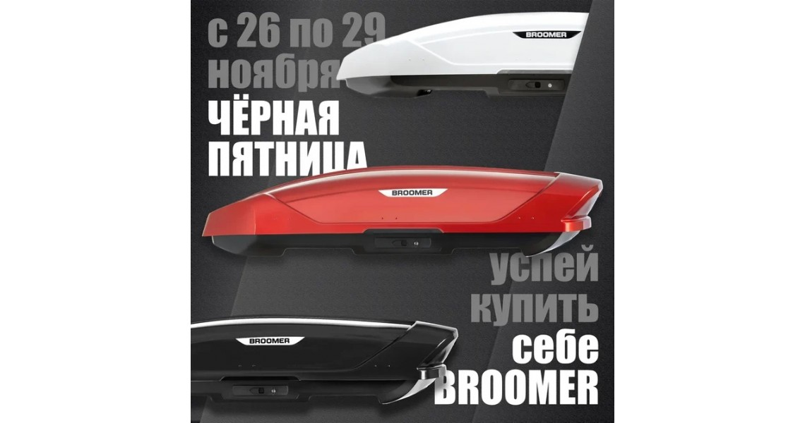 BROOMER- ЧЕРНАЯ ПЯТНИЦА!